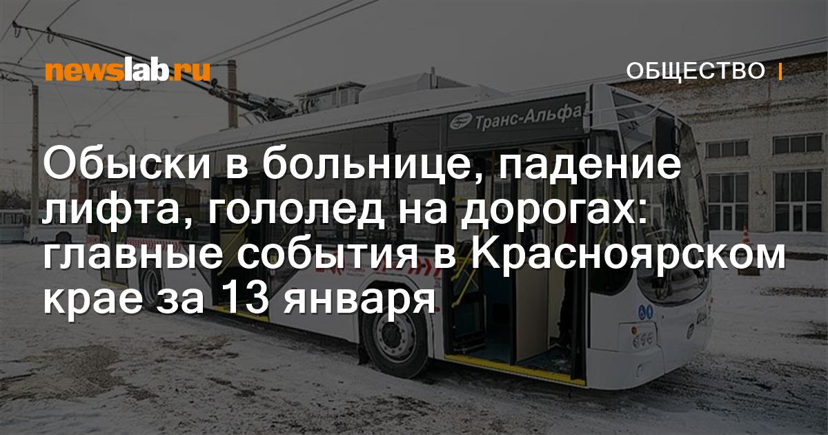 Обыски вбольнице, падение лифта, гололед надорогах: главные события вКрасноярском крае за13января