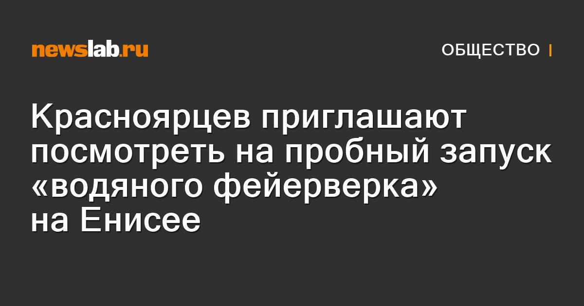 Красноярцев приглашают посмотреть напробный запуск «водяного фейерверка» наЕнисее