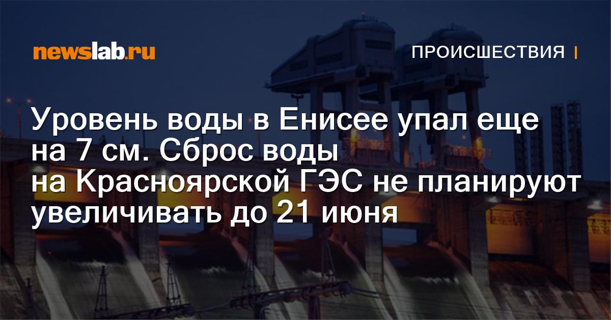 Уровень воды вЕнисее упал еще на7см. Сброс воды наКрасноярской ГЭС непланируют увеличивать до21июня