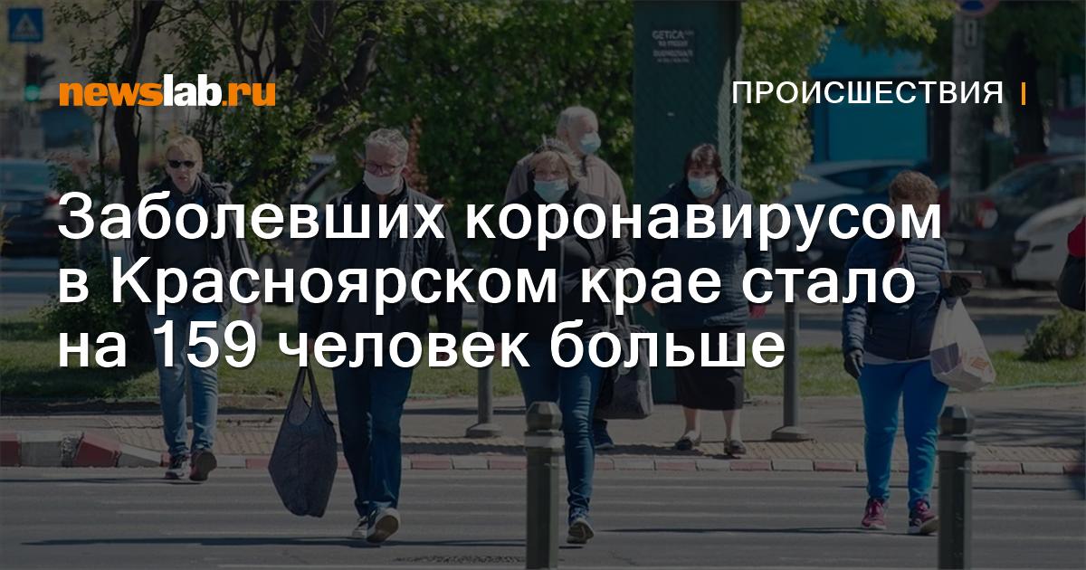 лента новостей красноярского края официальный