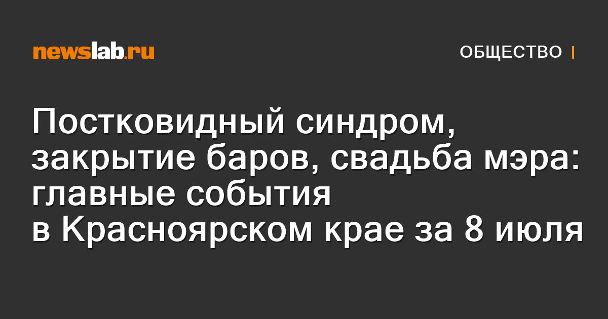 Постковидный синдром, закрытие баров, свадьба мэра: главные события вКрасноярском крае за8июля