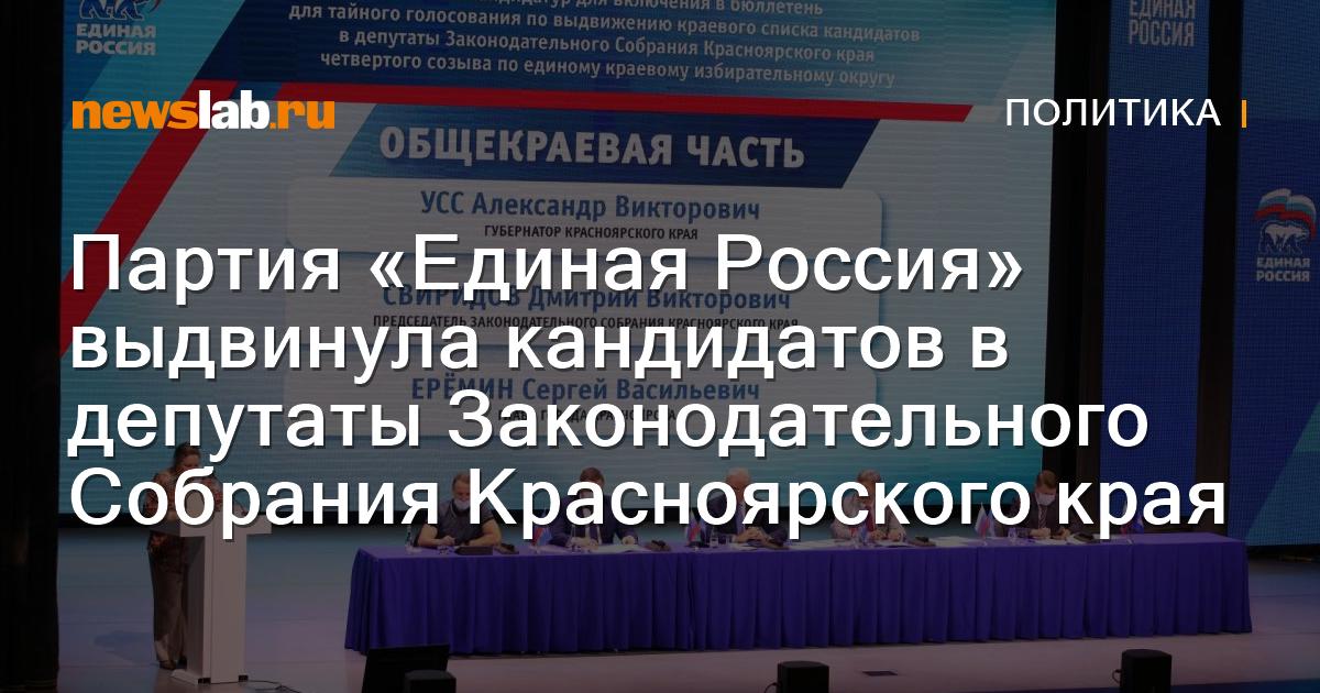 Партия «Единая Россия» выдвинула кандидатов в депутаты Законодательного Собрания Красноярского края