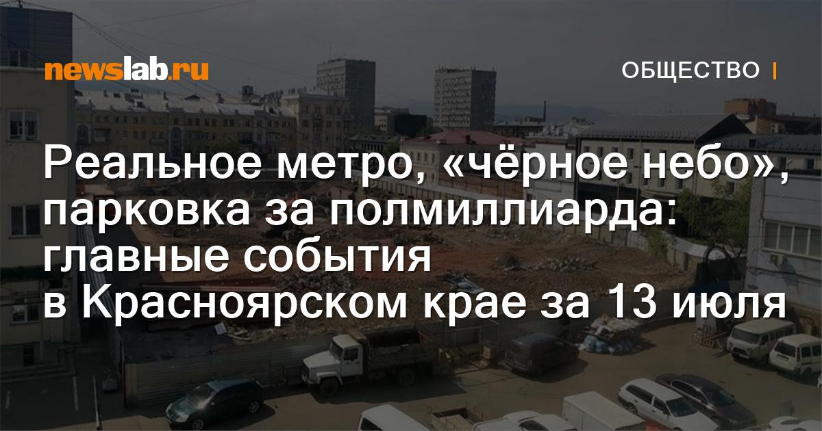 Реальное метро, «чёрное небо», парковка заполмиллиарда: главные события вКрасноярском крае за13июля