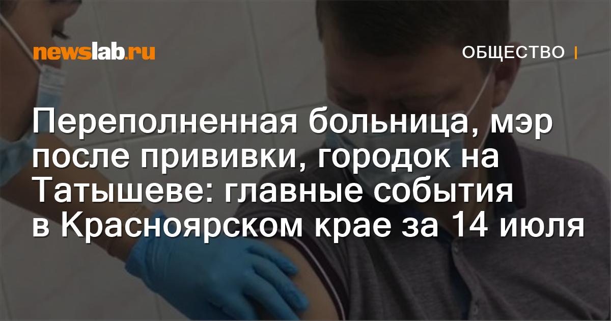 Переполненная больница, мэр после прививки, городок на Татышеве: главные события вКрасноярском крае за14июля