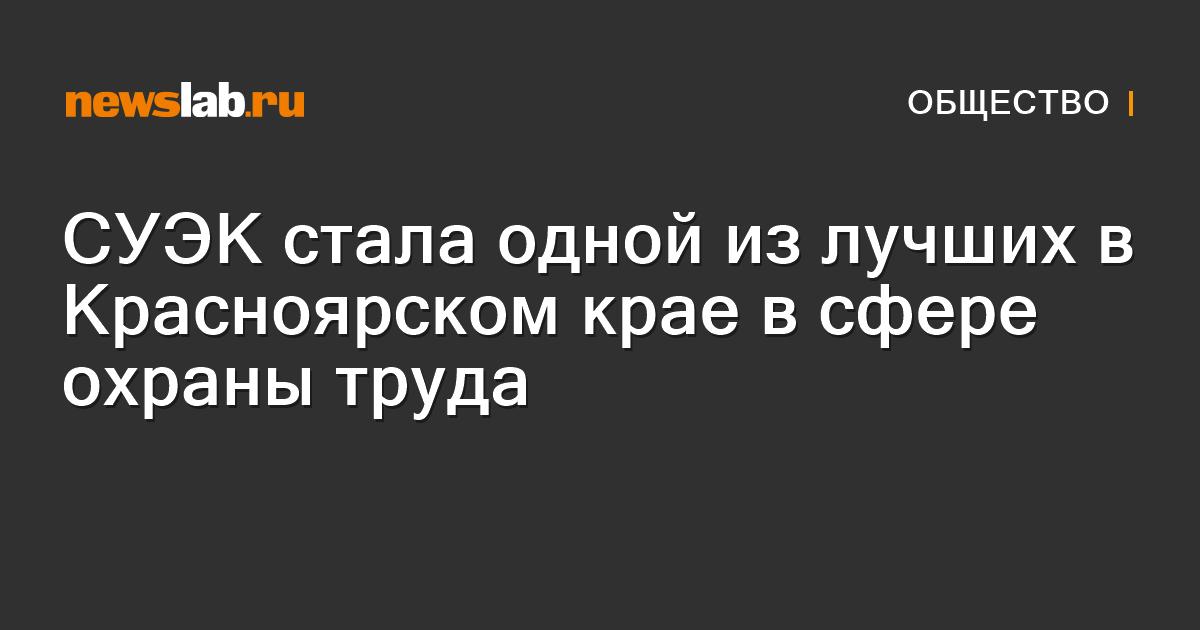 СУЭК стала одной из лучших в Красноярском крае в сфере охраны труда