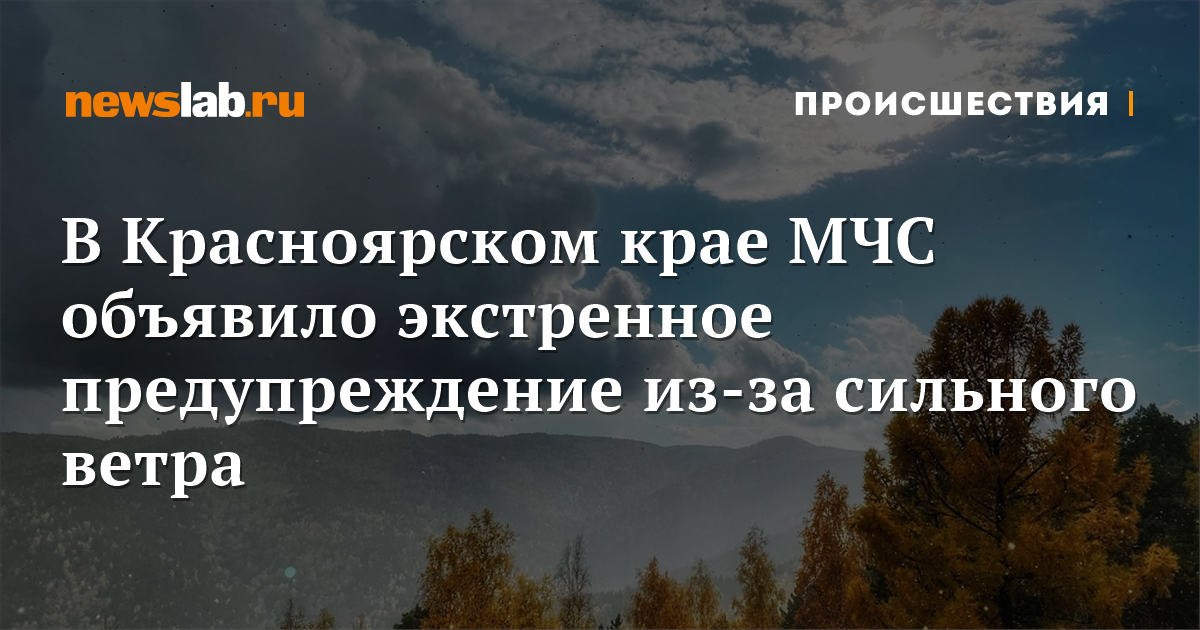 ВКрасноярском крае МЧС объявило экстренное предупреждение из-за сильного ветра