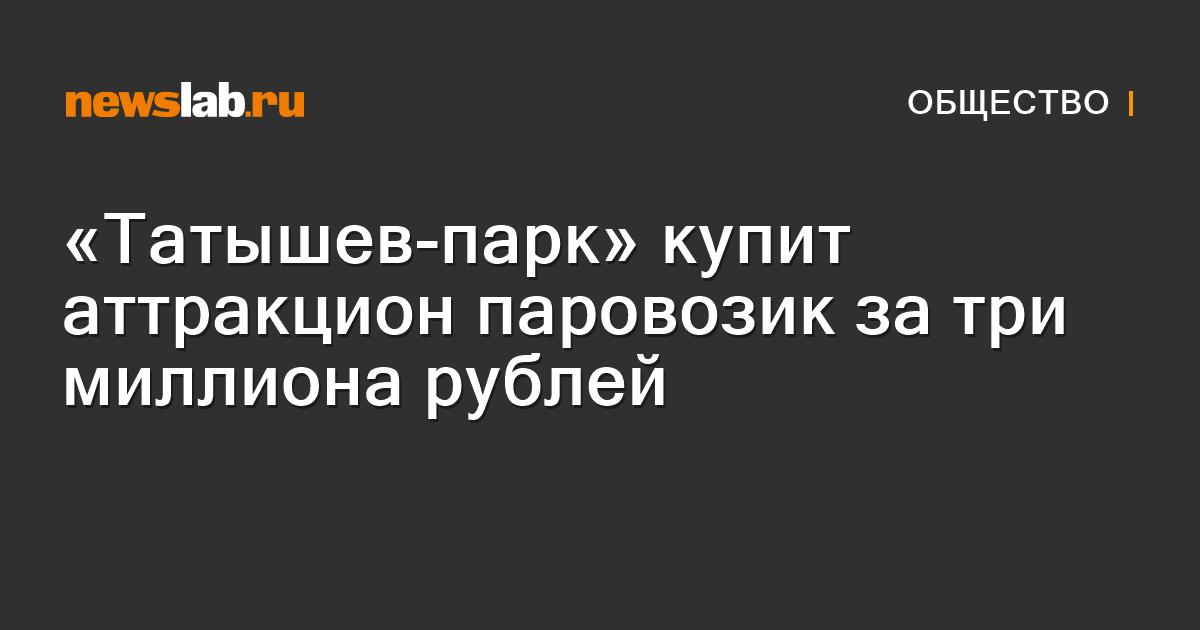 «Татышев-парк» купит аттракцион паровозик затри миллиона рублей