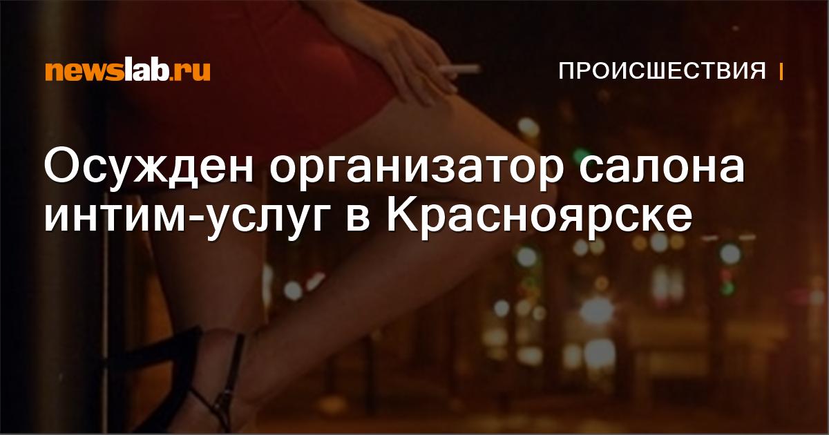 Жителя Красноярска осудили к 9 годам тюрьмы за создание преступного сообщес