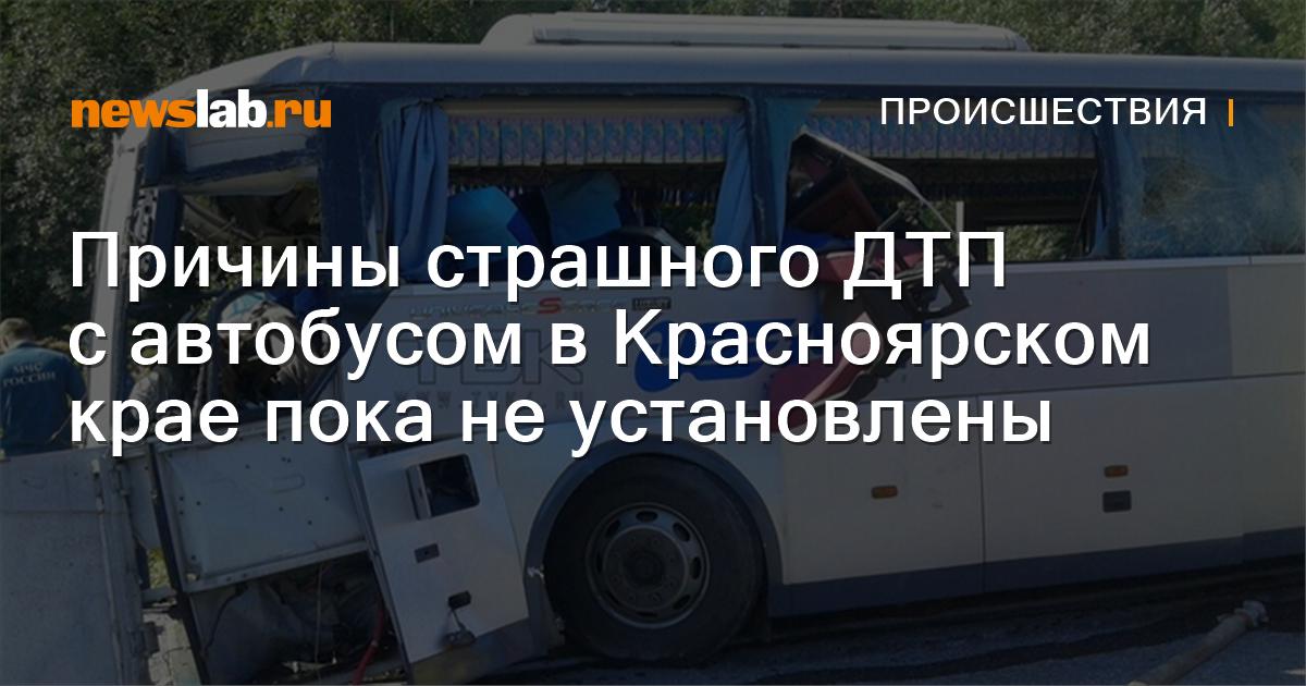 Происшествия | КП Красноярск