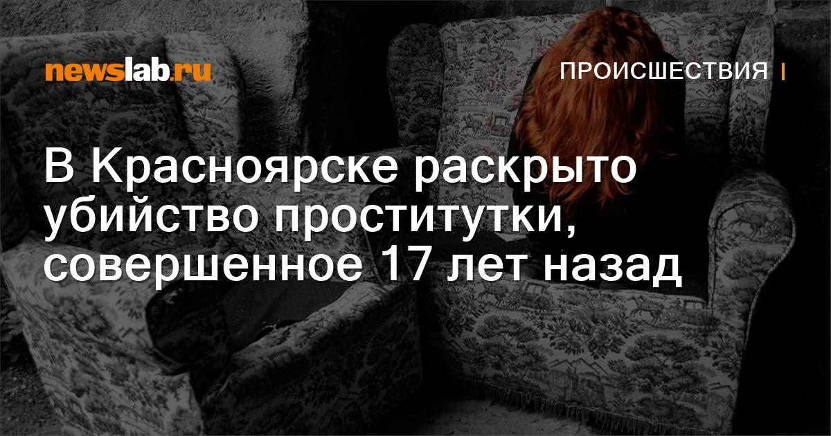 проститутки в богучанах красноярского края