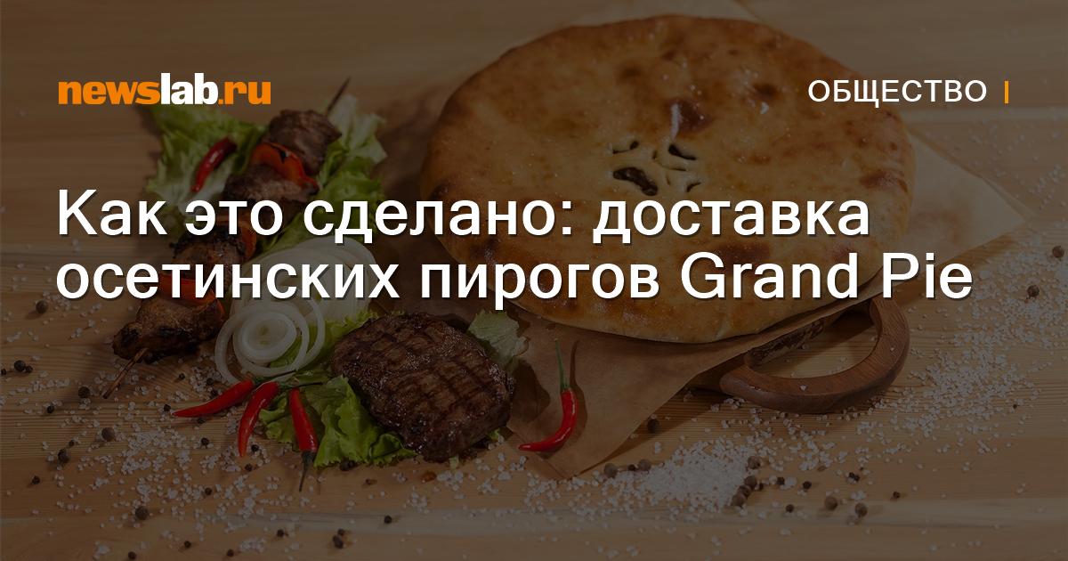 Видео приготовления пирогов осетинских пирогов
