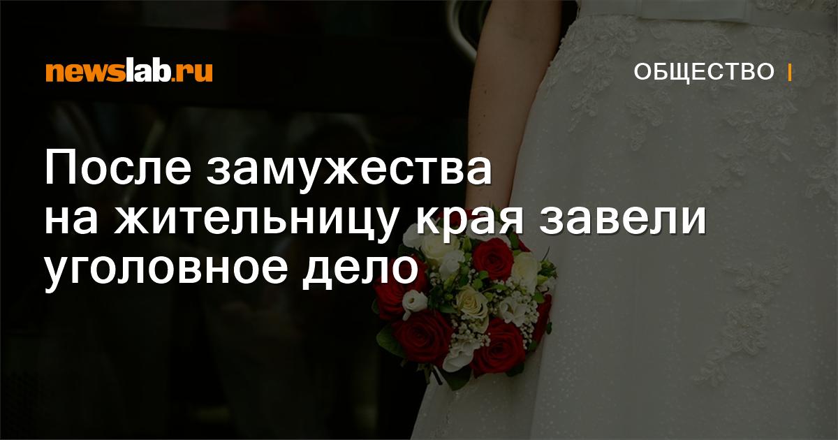 выйти замуж за незнакомца форум