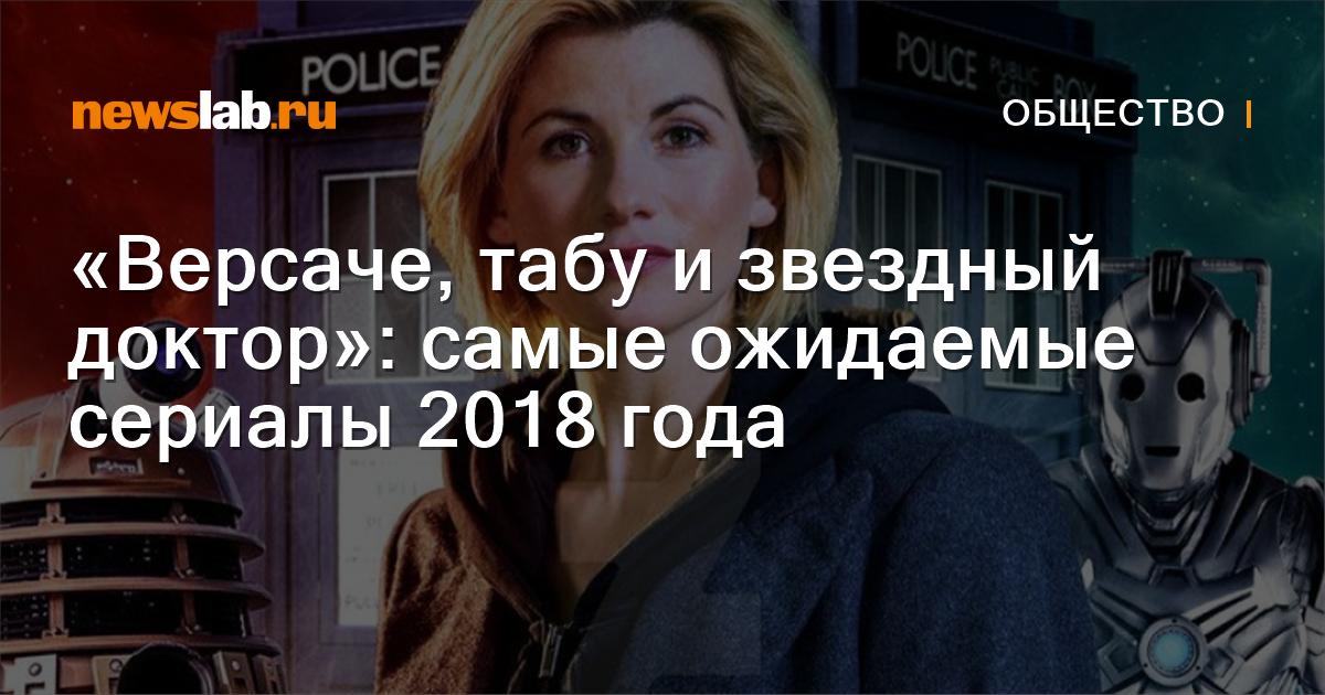 Российские сериалы ожидаемые в 2018 году список с датой выхода