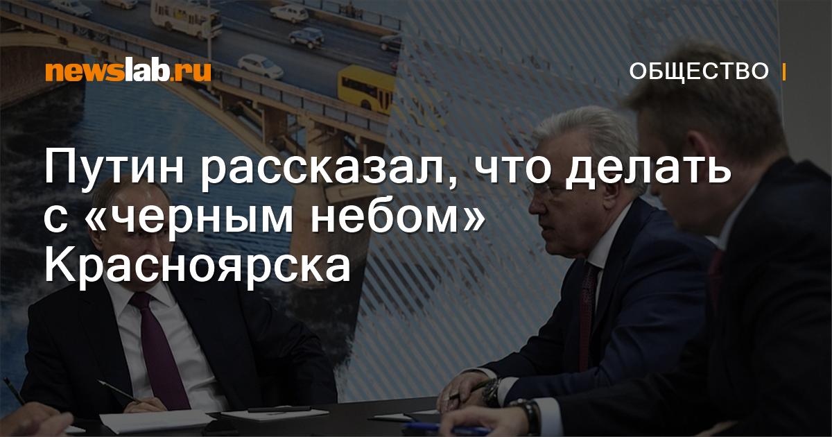Путин рассказал, что делать с«черным небом» Красноярска (видео)
