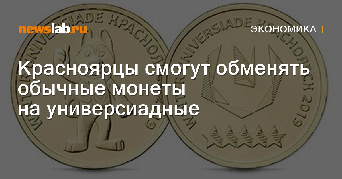 Красноярцы смогут обменять обычные <b>монеты</b> на универсиадные