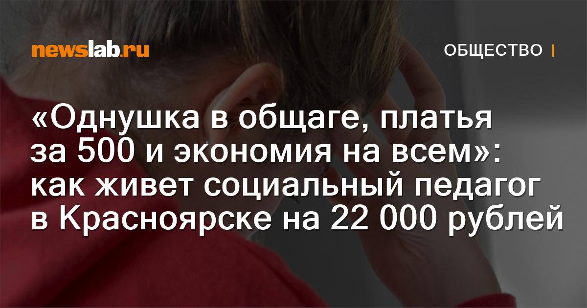 «Однушка вобщаге, платья за500 иэкономия навсем»: как живет социальный педагог вКрасноярске на22000 рублей