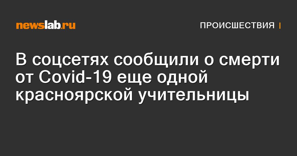 Всоцсетях сообщили осмерти отCovid-19 еще одной красноярской учительницы