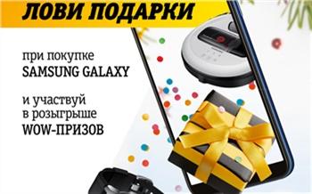 Билайн раздает красноярцам подарки при покупке смартфонов Samsung Galaxy