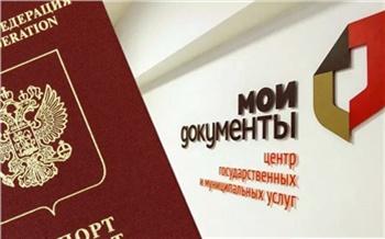 Документы для биометрического загранпаспорта нового образца