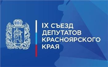 Площадка для обсуждения наболевших вопросов: в Красноярске пройдет IX Съезд депутатов региона