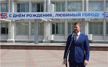 Мэр поздравил красноярцев с Днем города