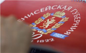 Тува и Хакасия отпразднуют 200-летие Енисейской губернии совместно с Красноярским краем