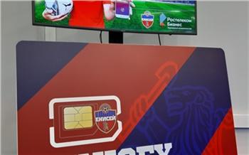Болельщики ФК Енисей получат мобильную связь по специальным тарифам от Ростелекома