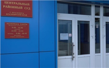 Красноярская полиция поймала черных пиарщиков
