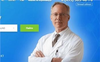 Красноярцы с помощью удобного онлайн-сервиса смогут выбрать московскую клинику для прохождения МРТ