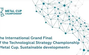 РУСАЛ стал генеральным партнером Гранд финала Metal Cup. Устойчивое развитие