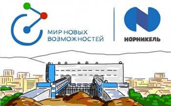«Норникель» объявляет остарте конкурса социальных проектов собщим грантовым фондом в155 млн рублей