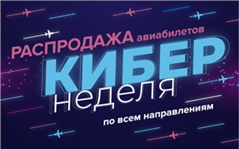 Красноярская авиакомпания объявила осеннюю распродажу билетов