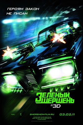 Зеленый шершень/ The Green Hornet