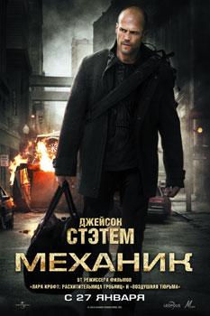 Механик/ The Mechanic