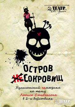 «Остров сокровищ» вКрасноярском драматическом театреим. А.С. Пушкина