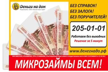 Займ 100 в красноярске процент за предоставленную денежную ссуду