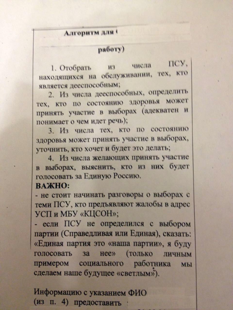 «Единая Россия» в Норильске подключила к агитации соцработников