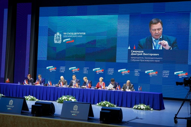 ВКрасноярске пройдет VIII съезд депутатов края