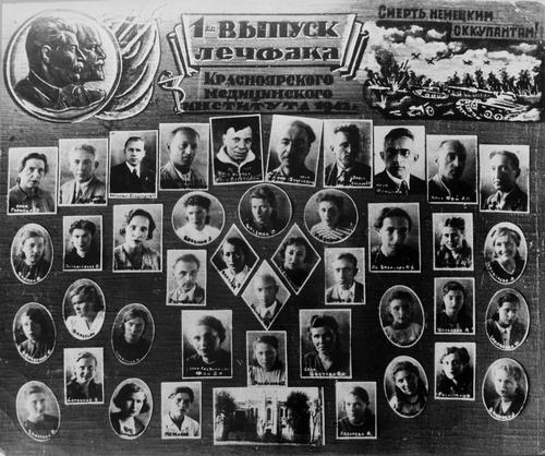 Первый выпуск лечебного факультета Красноярского медицинского института, 1943 год