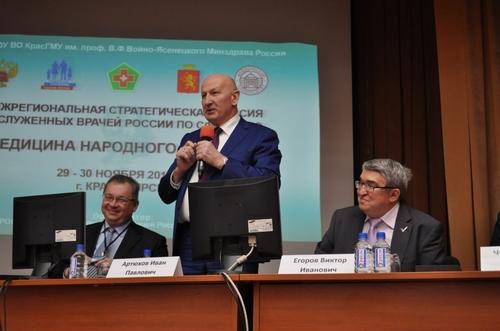 Ректор КрасГМУ Иван Артюхов на открытии стратегической сессии Ассоциации Заслуженных врачей РФ в Красноярске
