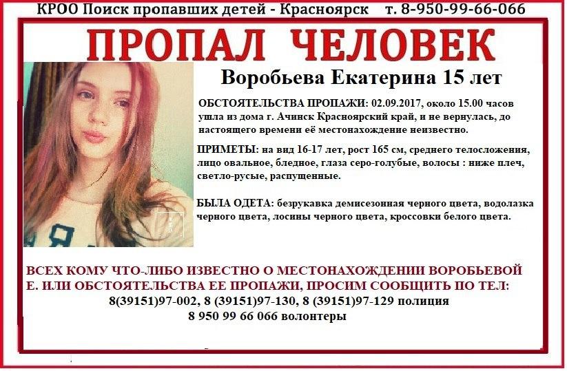 ВАчинске больше 2-х недель немогут отыскать пропавшую школьницу