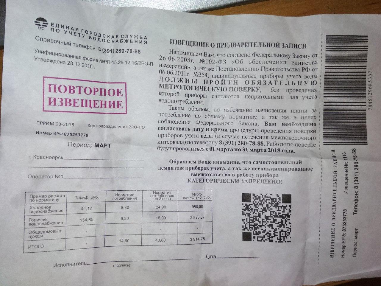 Красноярцам пришли лже-квитанции согромными счетами заводу