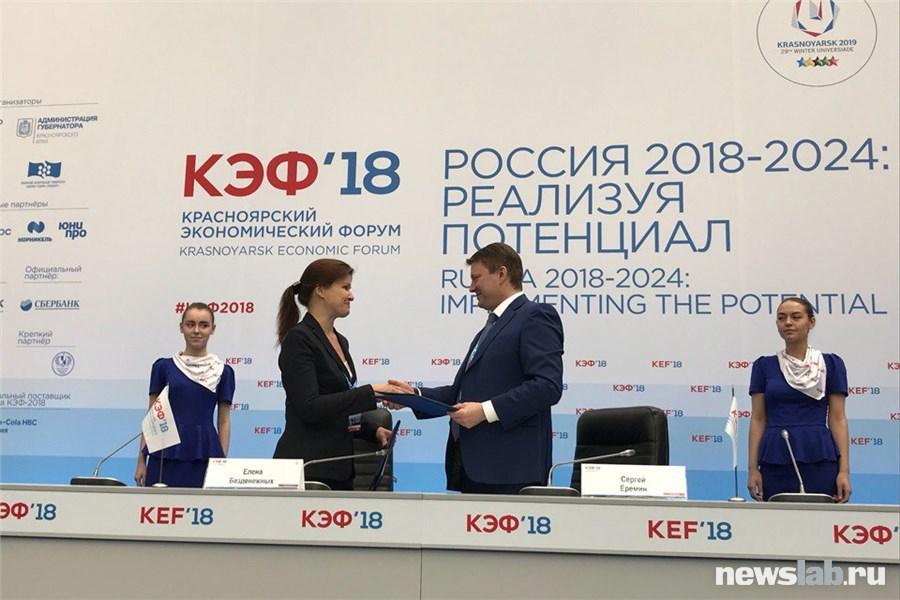 Мэрия Красноярска и«Норникель» подписали договор наКрасноярском экономическом консилиуме