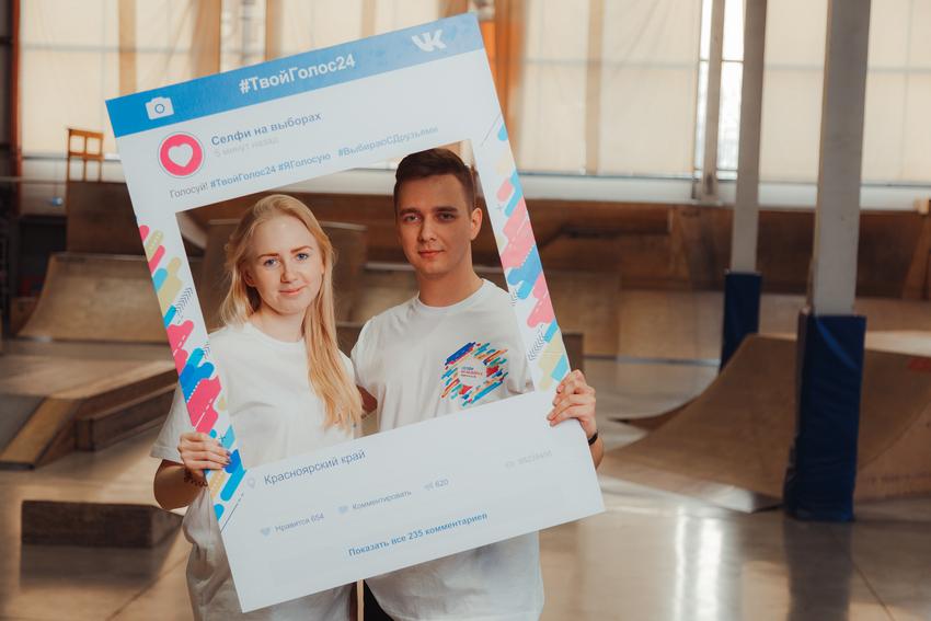 В Красноярском крае разыграют автомобиль за селфи на выборах