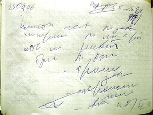 Пример почерка врача