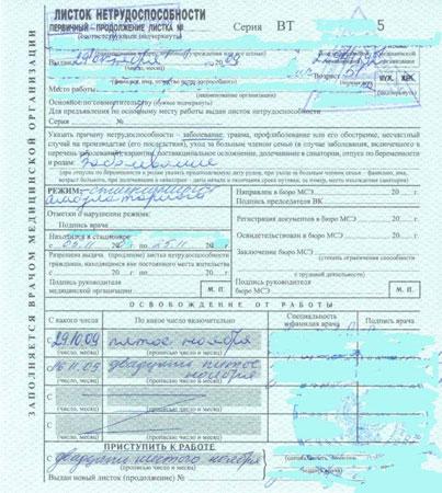 Больничных больничный лист справки больничный лист экономично статейки Справка 095 Якиманский проезд