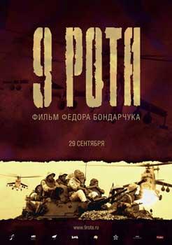 Девятая рота (2005)
