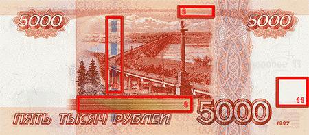 Центробанк выпустил в обращение банкноты номиналом 5000 рублей ...