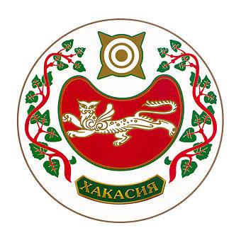 старый герб Хакасии