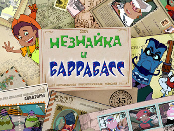 Незнайка и Баррабасс